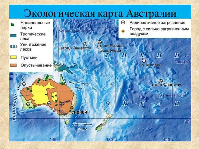 Экологическая карта Австралии