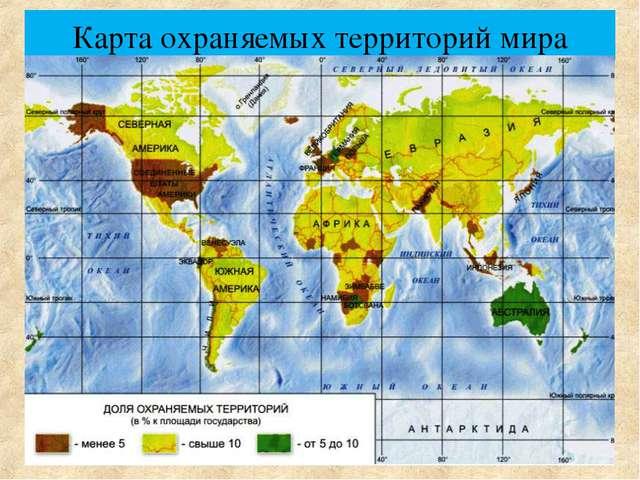 Карта охраняемых территорий мира