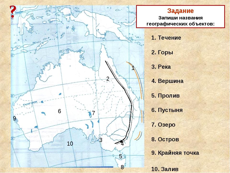 Задание Запиши названия географических объектов: 1. Течение 2. Горы 3. Река 4...