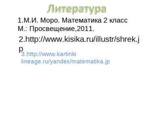 1.М.И. Моро. Математика 2 класс М.: Просвещение,2011. 2.http://www.kisika.ru/