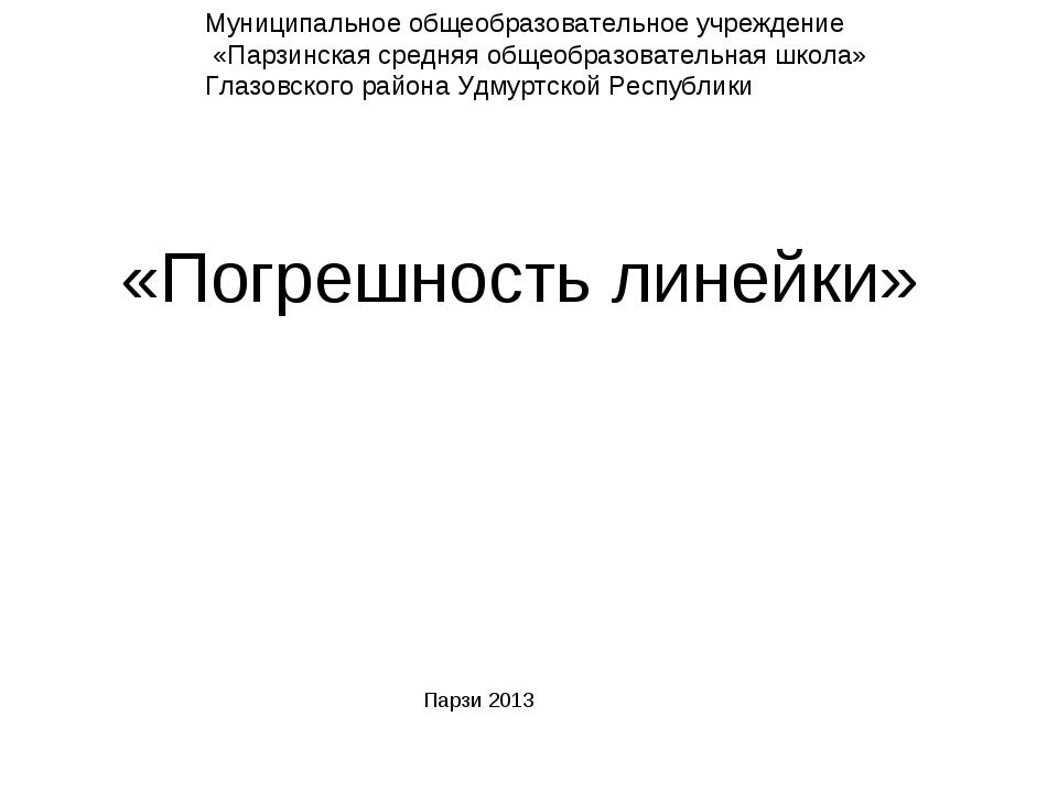 Муниципальное общеобразовательное учреждение «Парзинская средняя общеобразова...