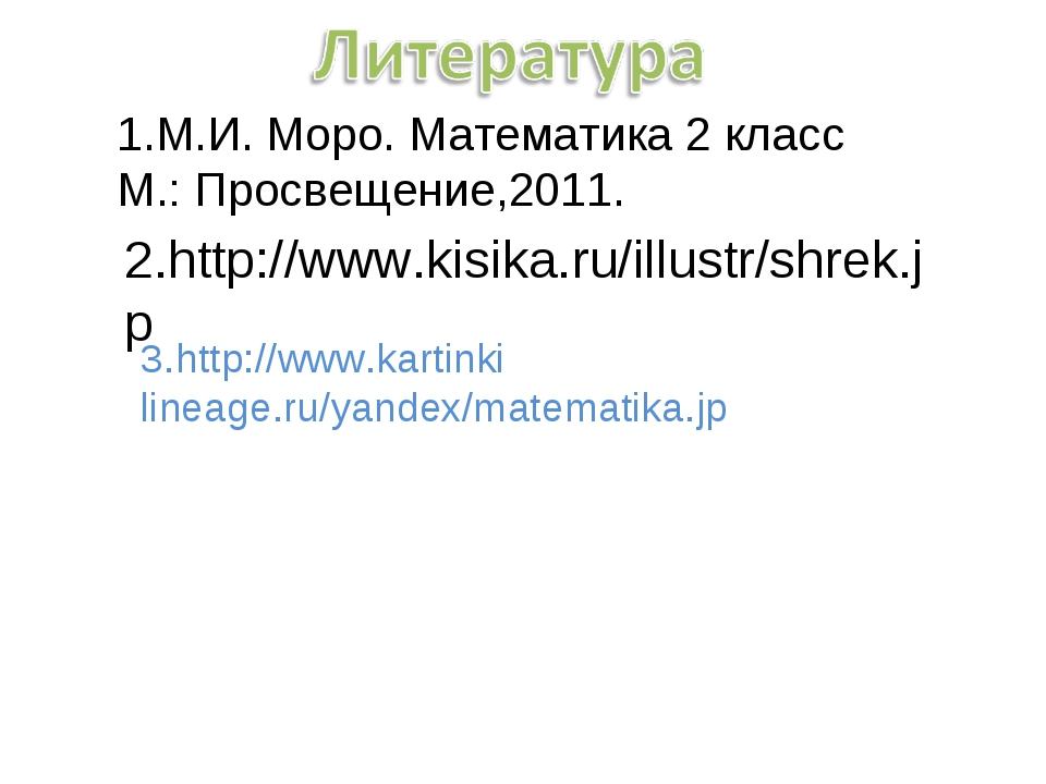 1.М.И. Моро. Математика 2 класс М.: Просвещение,2011. 2.http://www.kisika.ru/...