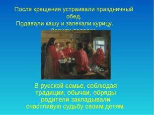 После крещения устраивали праздничный обед. Подавали кашу и запекали курицу.