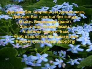 Дай вам Бог здоровья на долгие века, Дай нам Бог счастья без конца, И мать Вс
