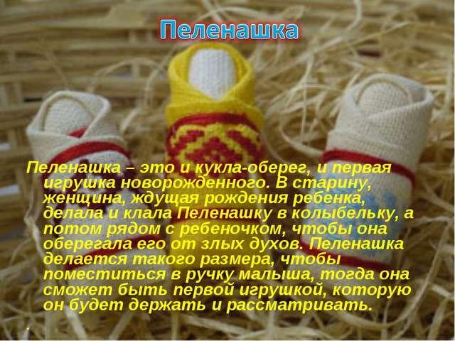 Пеленашка – это и кукла-оберег, и первая игрушка новорожденного. В старину,...