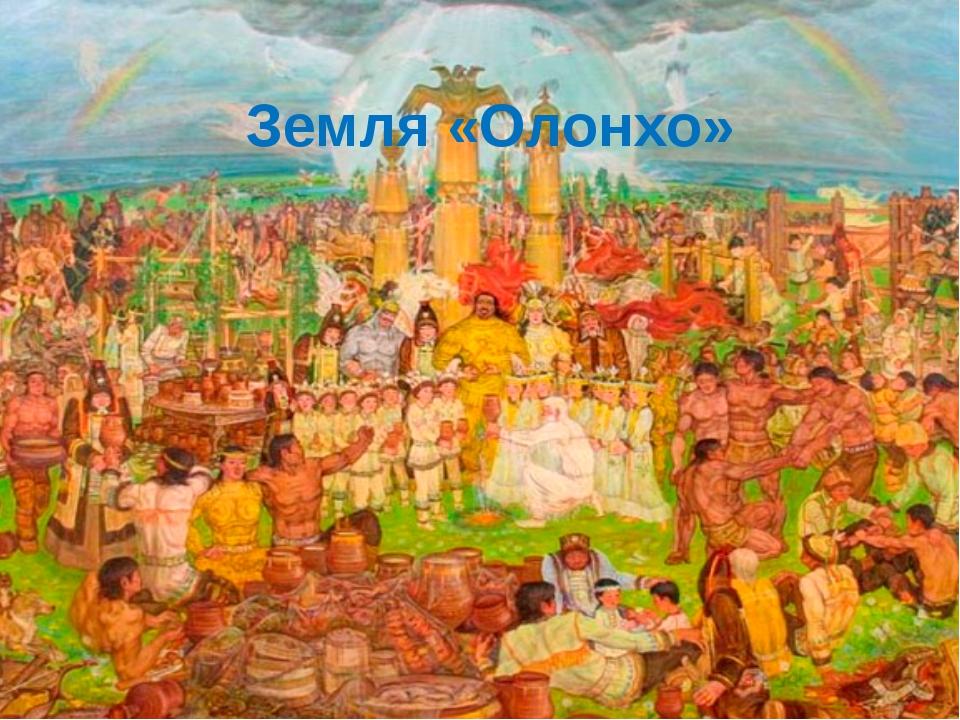 Земля «Олонхо»