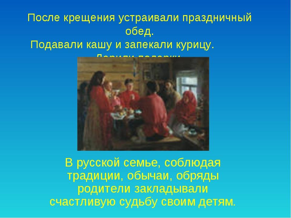 После крещения устраивали праздничный обед. Подавали кашу и запекали курицу....