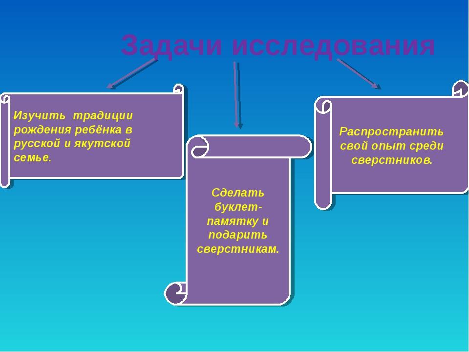 Задачи исследования Изучить традиции рождения ребёнка в русской и якутской с...