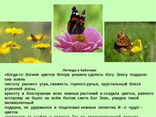 Легенда о бабочках «Когда-то богиня цветов Флора решила сделать богу Зевсу п