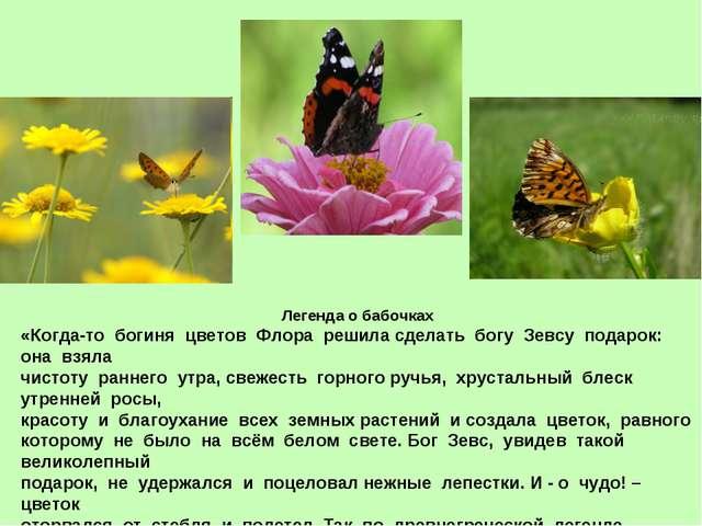 Легенда о бабочках «Когда-то богиня цветов Флора решила сделать богу Зевсу п...