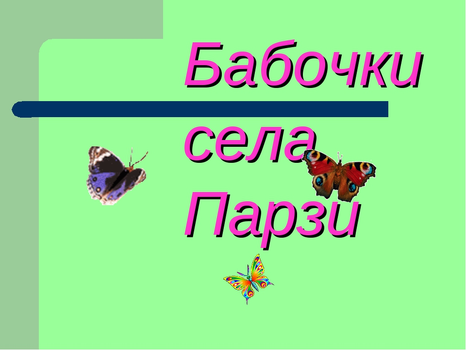 Бабочки села Парзи
