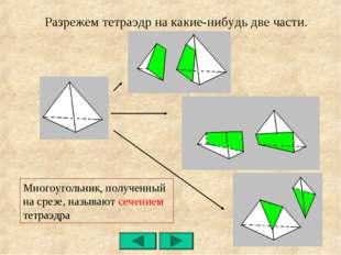 Разрежем тетраэдр на какие-нибудь две части. Многоугольник, полученный на сре
