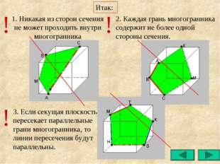 Итак: 3. Если секущая плоскость пересекает параллельные грани многогранника,