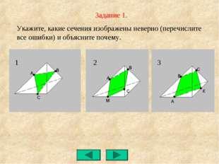 Задание 1. Укажите, какие сечения изображены неверно (перечислите все ошибки)