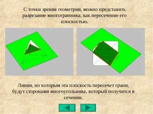 С точки зрения геометрии, можно представить разрезание многогранника, как пер