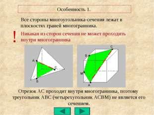 Особенность 1. Все стороны многоугольника-сечения лежат в плоскостях граней м