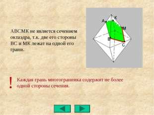 Каждая грань многогранника содержит не более одной стороны сечения. АВСМК не