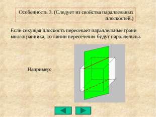Если секущая плоскость пересекает параллельные грани многогранника, то линии