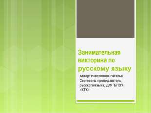 Занимательная викторина по русскому языку Автор: Новоселова Наталья Сергеевна