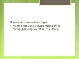 Список использованной литературы: 1. Козулина М.В. Занимательные упражнения п