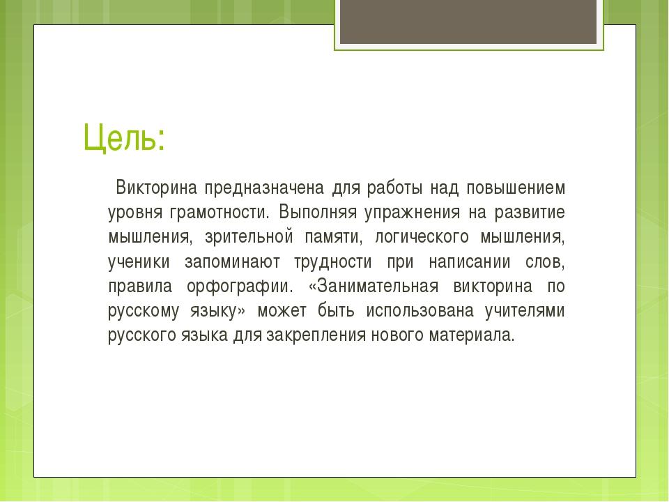 Цель: Викторина предназначена для работы над повышением уровня грамотности. В...