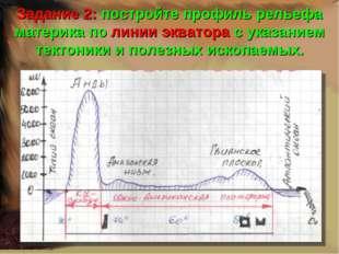 Задание 2: постройте профиль рельефа материка по линии экватора с указанием т