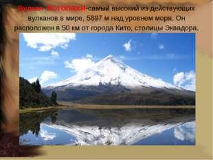 Вулкан Котопахи-самый высокий из действующих вулканов в мире, 5897 м над уров