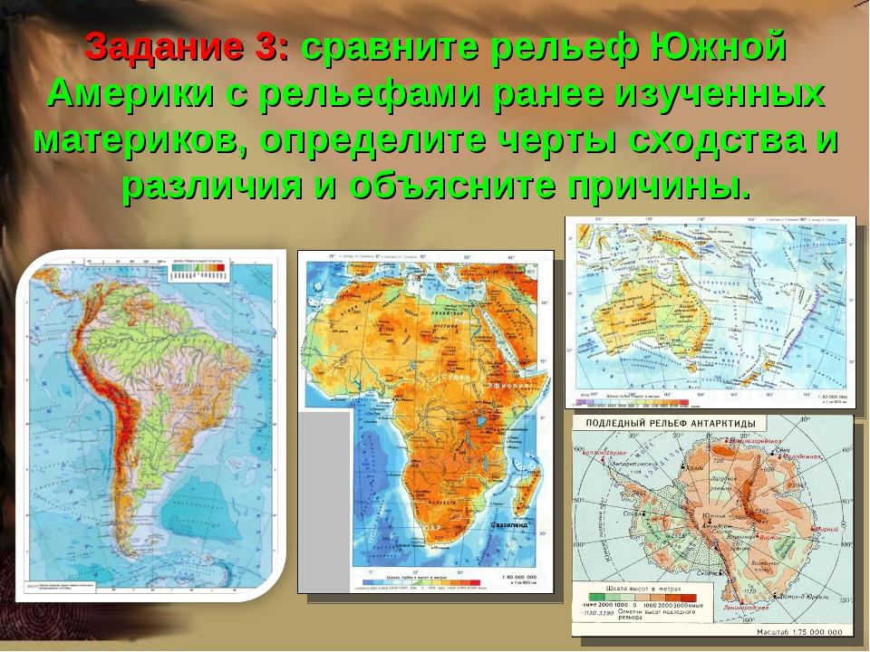 Задание 3: сравните рельеф Южной Америки с рельефами ранее изученных материко...