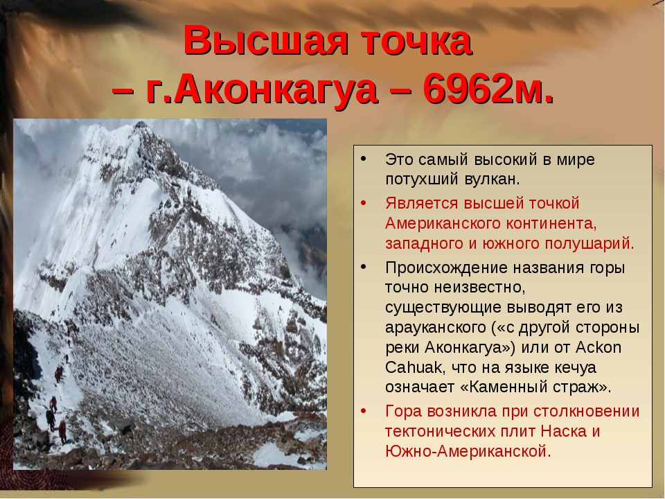 Высшая точка – г.Аконкагуа – 6962м. Это самый высокий в мире потухший вулкан....