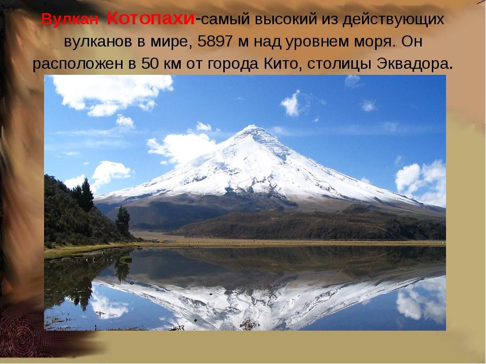 Вулкан Котопахи-самый высокий из действующих вулканов в мире, 5897 м над уров...