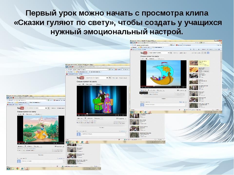 Первый урок можно начать с просмотра клипа «Сказки гуляют по свету», чтобы со...