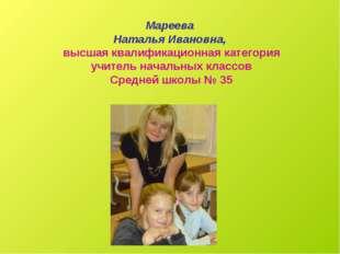 Мареева Наталья Ивановна, высшая квалификационная категория учитель начальных