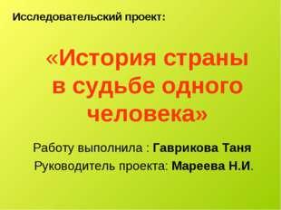 «История страны в судьбе одного человека» Работу выполнила : Гаврикова Таня Р