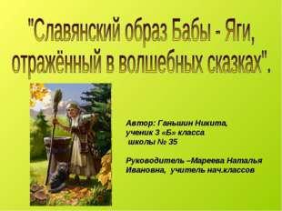 Автор: Ганьшин Никита, ученик 3 «Б» класса школы № 35 Руководитель –Мареева Н