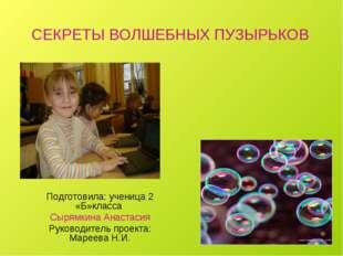 СЕКРЕТЫ ВОЛШЕБНЫХ ПУЗЫРЬКОВ Подготовила: ученица 2 «Б»класса Сырямкина Анаст