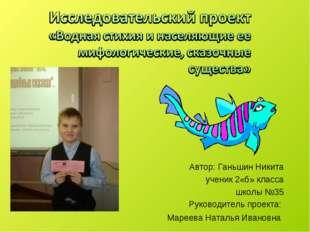 Автор: Ганьшин Никита ученик 2«б» класса школы №35 Руководитель проекта: Маре