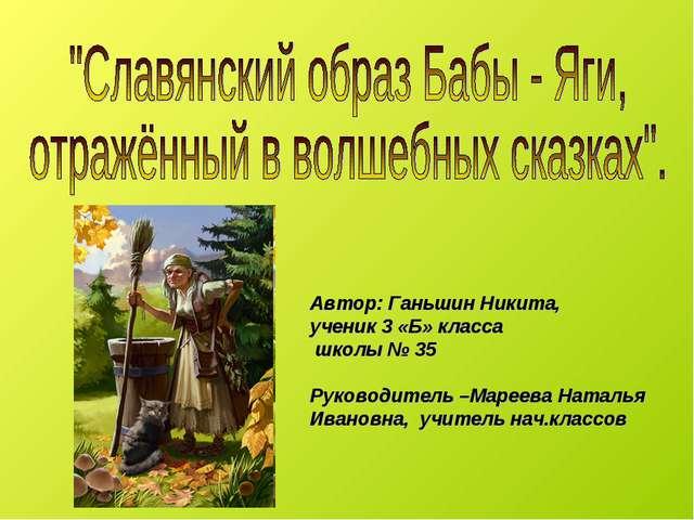 Автор: Ганьшин Никита, ученик 3 «Б» класса школы № 35 Руководитель –Мареева Н...