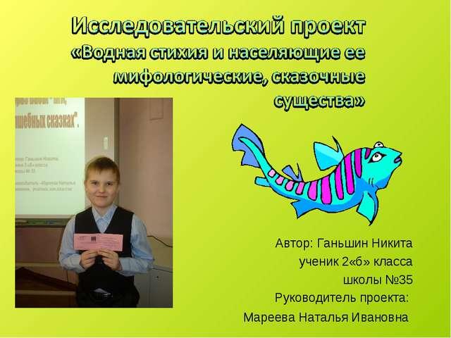 Автор: Ганьшин Никита ученик 2«б» класса школы №35 Руководитель проекта: Маре...