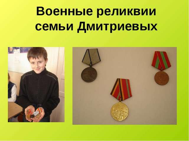 Военные реликвии семьи Дмитриевых