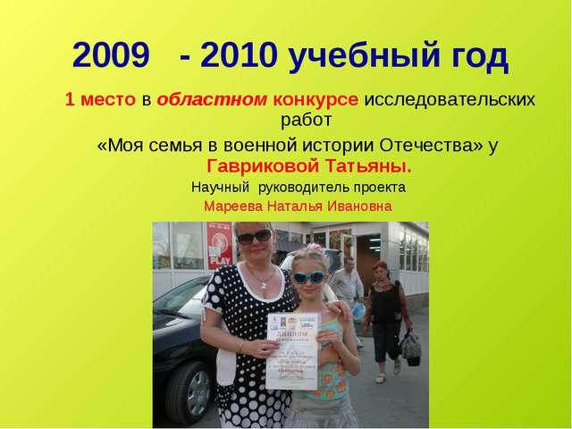 2009 - 2010 учебный год 1 место в областном конкурсе исследовательских работ...