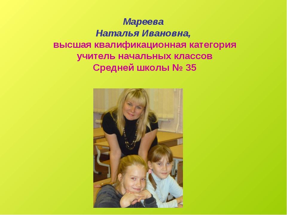 Мареева Наталья Ивановна, высшая квалификационная категория учитель начальных...