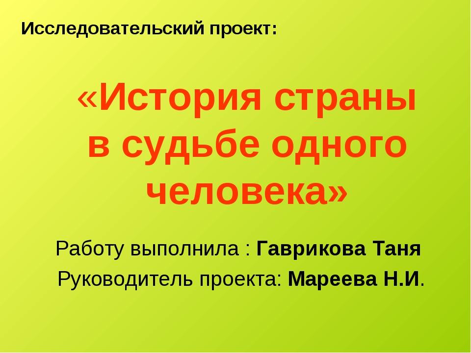 «История страны в судьбе одного человека» Работу выполнила : Гаврикова Таня Р...