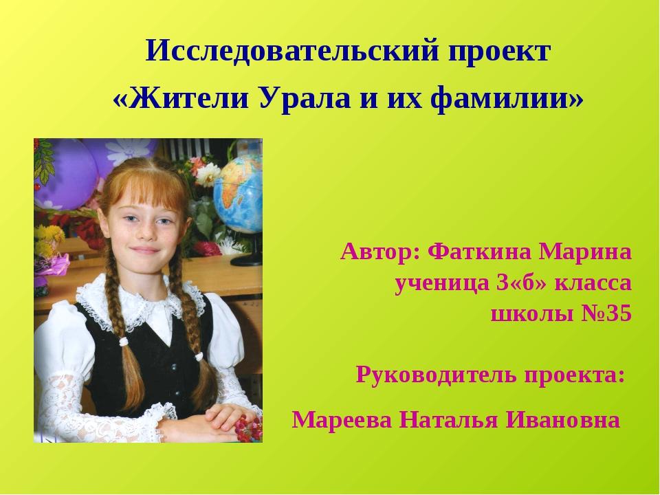 Исследовательский проект «Жители Урала и их фамилии» Автор: Фаткина Марина уч...