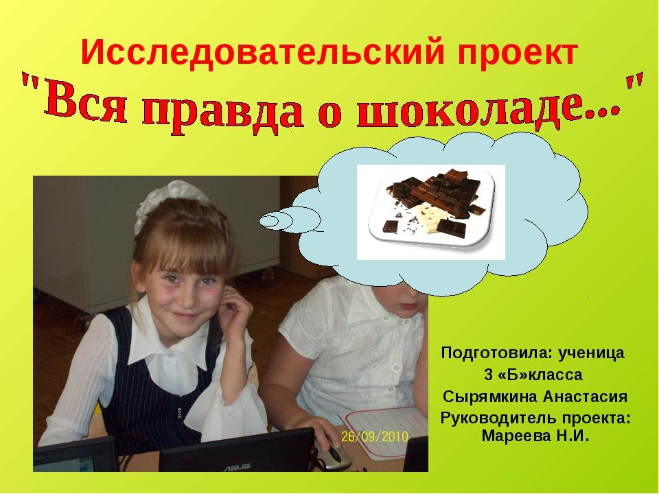 Исследовательский проект Подготовила: ученица 3 «Б»класса Сырямкина Анастасия...