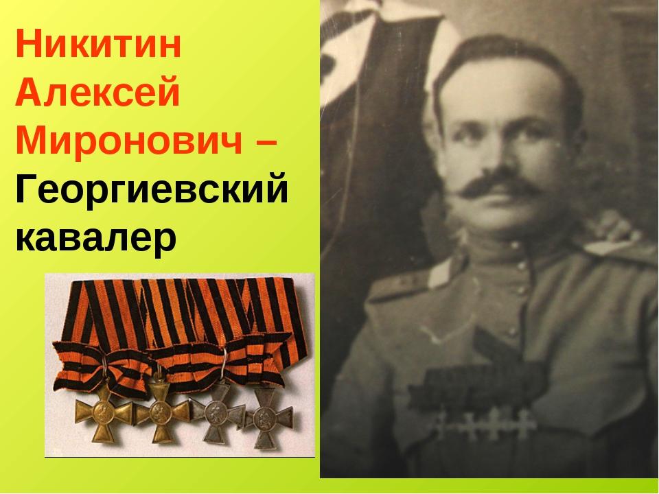 Никитин Алексей Миронович – Георгиевский кавалер