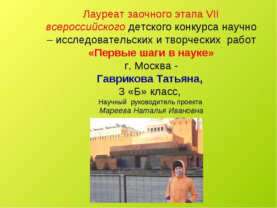 Лауреат заочного этапа VII всероссийского детского конкурса научно – исследов...