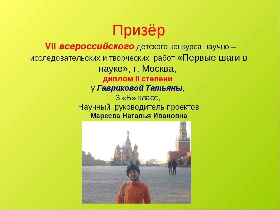 Призёр VII всероссийского детского конкурса научно – исследовательских и твор...