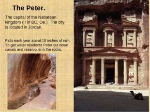 The Peter. The capital of the Nabatean kingdom (II in BC. Oe.). The city is l