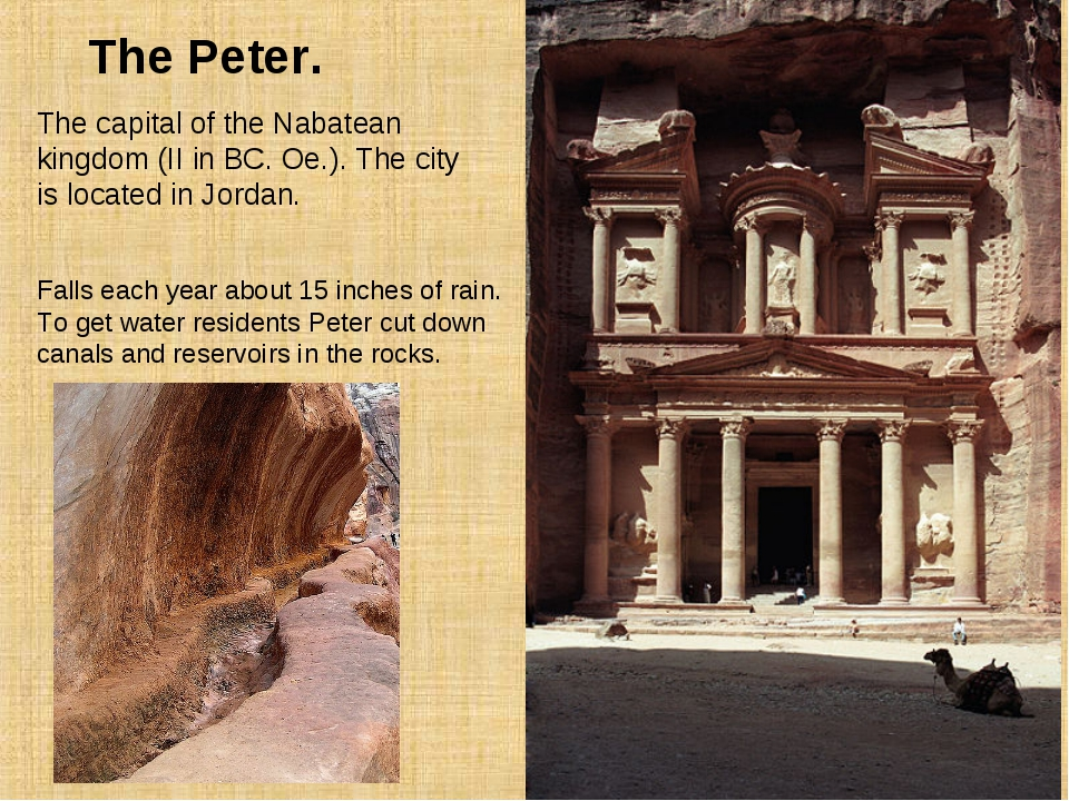 The Peter. The capital of the Nabatean kingdom (II in BC. Oe.). The city is l...