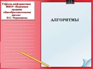 Учитель информатики МКОУ «Каменная средняя общеобразовательная школа» Н.С. Че